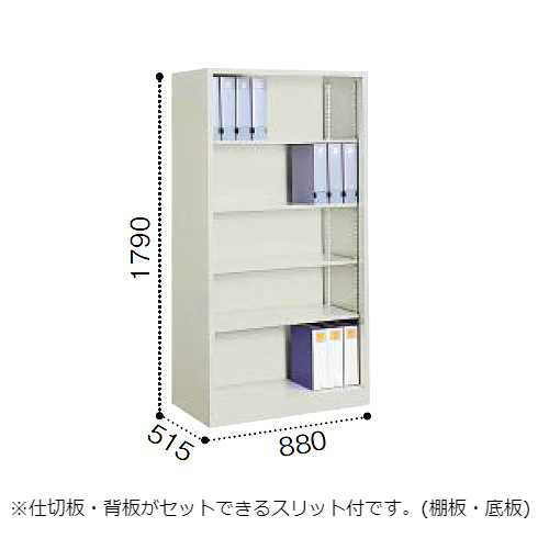 コクヨ kokuyo 保管庫深型 オープンタイプ 下置き W880×D515×H1790mm S-K3605F1N