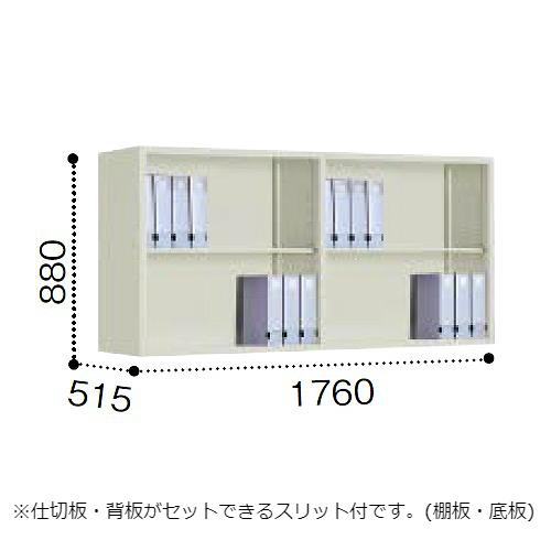 コクヨ kokuyo 保管庫深型 オープンタイプ 下置き W1760×D515×H880mm S-K6355F1N