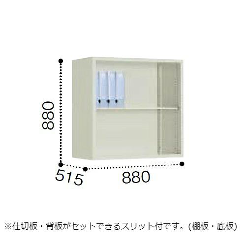 コクヨ kokuyo 保管庫深型 オープンタイプ 上置き W880×D515×H880mm S-KU3355F1
