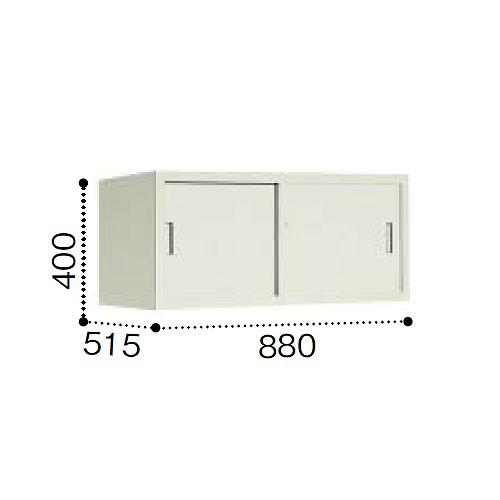 コクヨ kokuyo 保管庫深型 引き違い戸タイプ 上置き W880×D515×H400mm S-U3155F1型