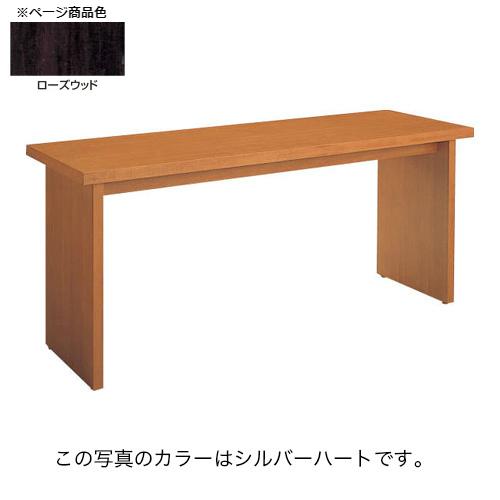 コクヨ KOKUYO 役員家具 マネージメント30シリーズ ミーティング用サイドテーブル  W1600×D550×H700mm MG-3DSRNN/