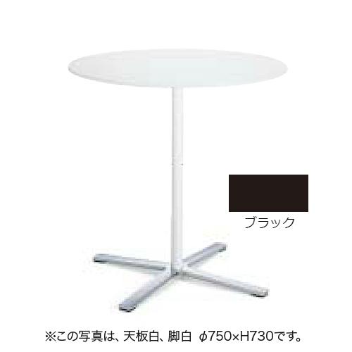 コクヨ Wilkhahn ミーティングテーブル Aline. エーライン 円形テーブル 天板ブラック φ750×H730 XWH-2362BKBK