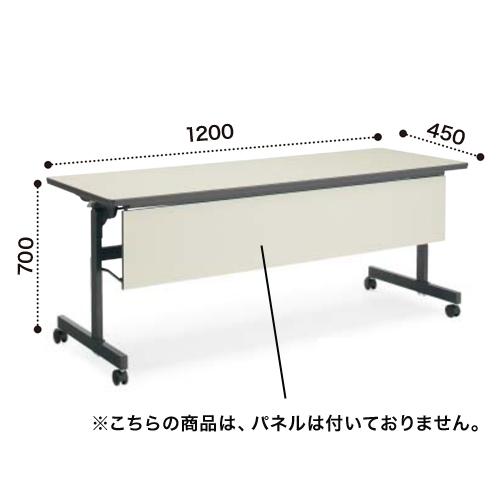コクヨ ミーティングテーブル 会議用テーブル KT-60シリーズ ケーティー60シリーズ 天板フラップ式 パネルなし/棚付き KT-S64