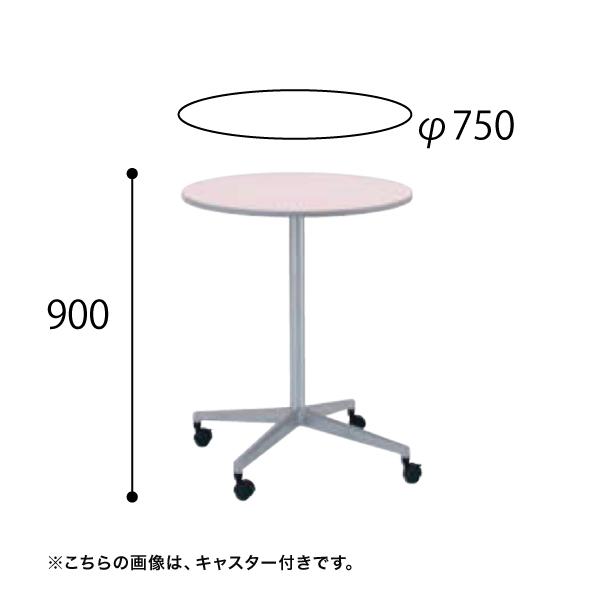 コクヨ KOKUYO 医療施設用家具 スタッフステーション ナーステーブル 単柱脚タイプ φ750天板 アジャスター付き φ750×H900mm HP-NT475PAW/HP-NT475RCLH/HP-NT475RC5G/HP-NT475RE9A