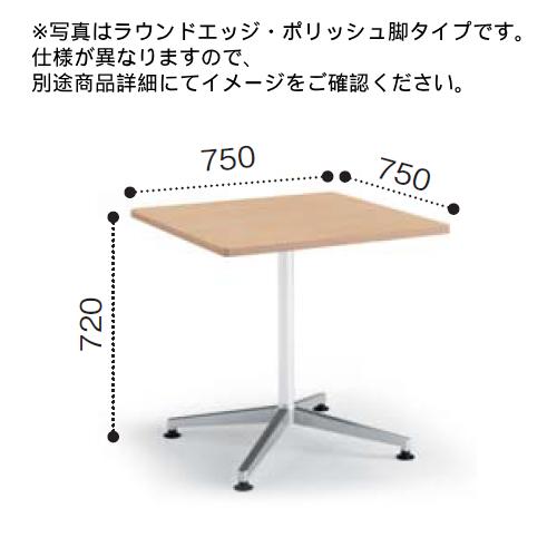 コクヨ JUTO ジュート 単柱脚 ポリッシュ脚 角形 正方形天板 スクエアエッジ アジャスタータイプ W750×D750×H720 MT-JTJ77P