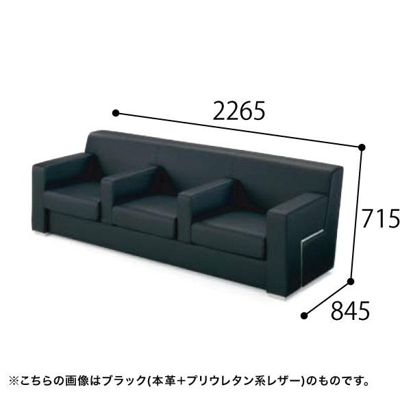 コクヨ KOKUYO 応接セット 応接イス ラシーマ ソファー 布(中肘付き) W2265×D845×H715mm CE-563AHVB3/CE-563AHVM3