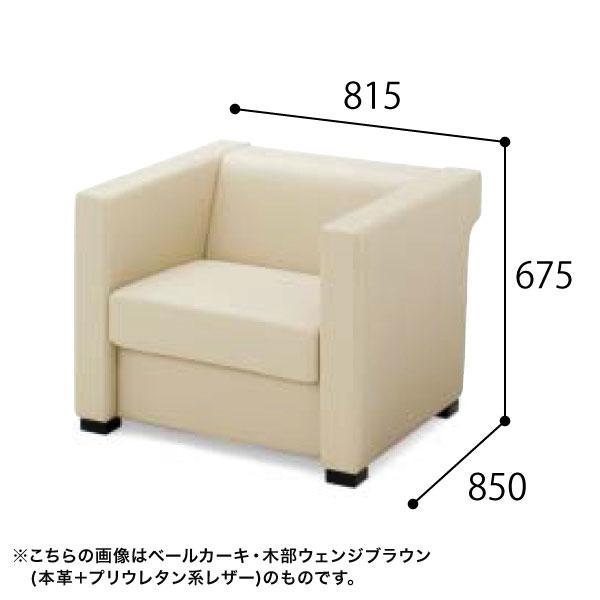 コクヨ KOKUYO 応接セット 応接イス パネス アームチェア- 布 W815×D850×H675mm CE-275W23/CE-275W25/CE-275W29