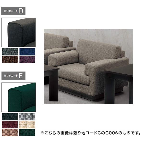 コクヨ KOKUYO 応接セット セミ・オーダーシステム 応接イス プログノス アームチェアー 張り地コードD・E W870×D850×H700mm CE-D885/CE-E885