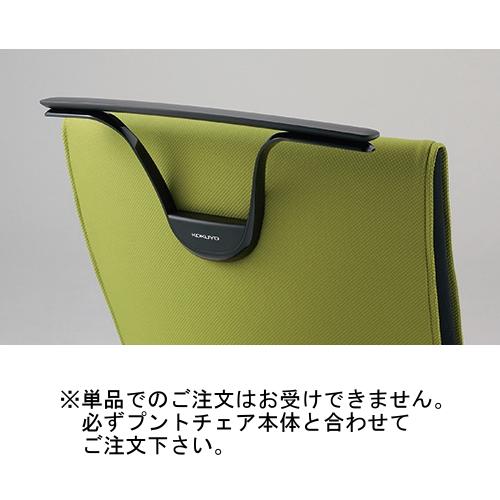 コクヨ PUNTO プントチェア専用固定式ハンガー CRH-G2400F6