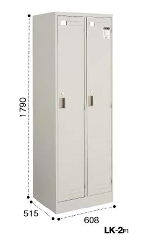 コクヨ LKロッカー ナチュラルグレータイプ 2人用ロッカー W608D515H1790 シリンダー錠 LK-2F1
