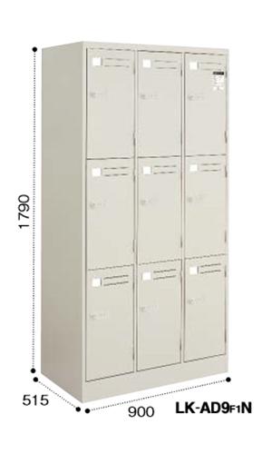 コクヨ LKロッカー ナチュラルグレータイプ 9人用ロッカー W900D515H1790 シリンダー錠 LK-9F1