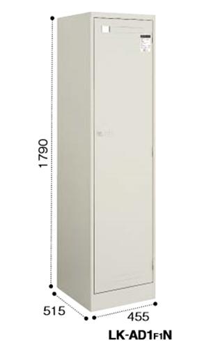 コクヨ LKロッカー ナチュラルグレータイプ 1人用ロッカー W455D515H1790 シリンダー錠 LK-1F1