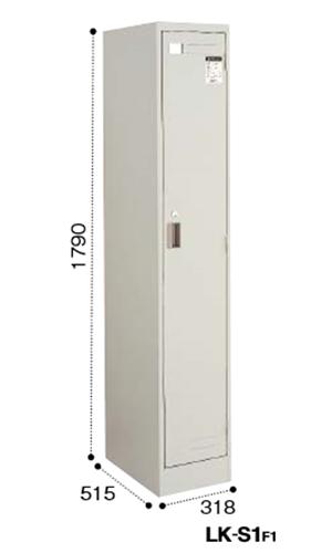 コクヨ LKロッカー ナチュラルグレータイプ 1人用ロッカー W318D515H1790 シリンダー錠 LK-S1F1