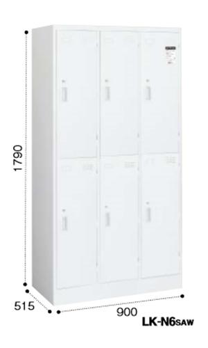 コクヨ LKロッカー 6人用ロッカー ホワイトタイプ W900D515H1790 シリンダー錠 LK-N6SAW