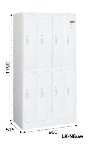 コクヨ LKロッカー 8人用ロッカー ホワイトタイプ W900D515H1790 シリンダー錠 LK-N8SAW