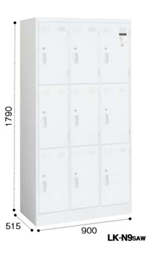 コクヨ LKロッカー 9人用ロッカー ホワイトタイプ W900D515H1790 シリンダー錠 LK-N9SAW