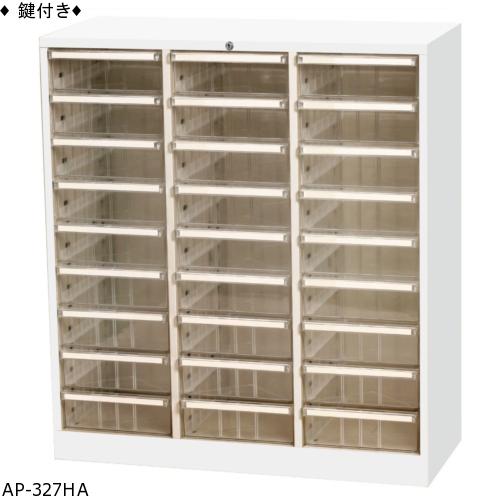 宮成製作所 ミヤナリ クリアトレーキャビネット シリンダー錠タイプ 3列ハイタイプ A4 深型9段 W800xD350xH880 AP-327HC