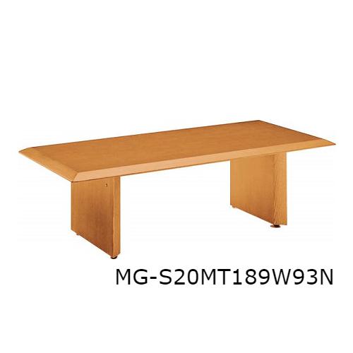 コクヨ 役員家具 マネージメント S200シリーズ 応接用会議テーブル MG-S20MT189W93N/MG-S20MT189W95N/MG-S20MT189W99N