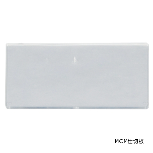 宮成製作所 ミヤナリ MCM仕切板 113x52 M3008 【保管庫一括納品の場合のみ送料無料
