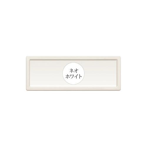 宮成製作所(ミヤナリ) 薬剤保管庫 メディロック(Medi-LOCK) ラベルプレート Sサイズ(5枚入り) LPFE-40RS-W
