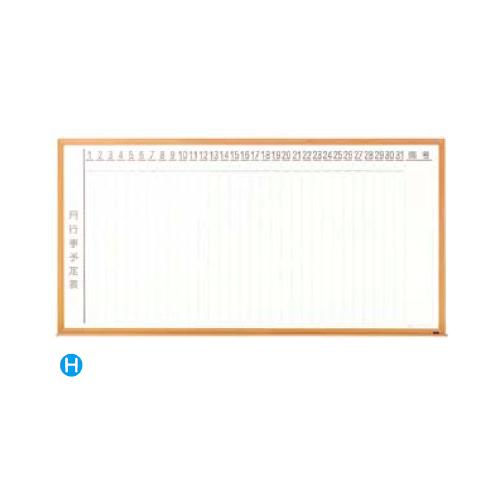内田洋行 ウチダ UCHIDA 木目フレームボード 3×6型 ホワイトボード 月予定縦書き1808×88×911mm 6-190-2516