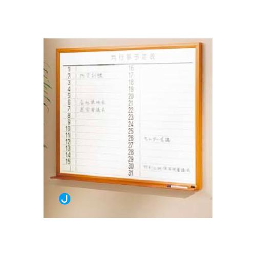 内田洋行 ウチダ UCHIDA 木目フレームボード 3×4型 ホワイトボード 月予定横書き 1210×88×911mm  6-190-2524