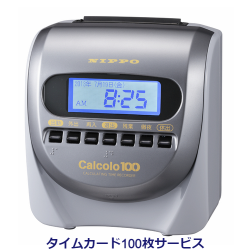 【業界最安値に挑戦】 ニッポー タイムレコーダー カルコロ100 【タイムカード100枚サービスでこの価格!】