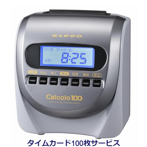 ニッポー タイムレコーダー nippo カルコロ100 タイムカード100枚付