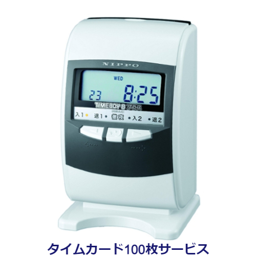 【業界最安値に挑戦】 ニッポー タイムレコーダー タイムボーイ 8プラスH 【タイムカード100枚サービスでこの価格!】