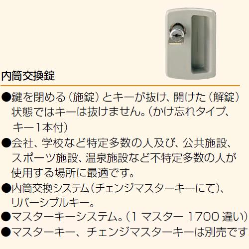 LKロッカー 内筒交換錠タイプ