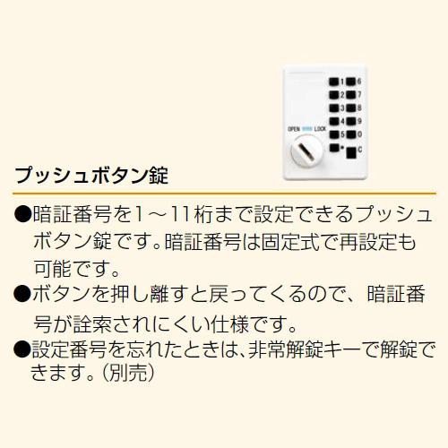LKロッカー プッシュボタン錠タイプ