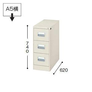 ナイキ NAIKI カードキャビネット A5サイズ引き出しタイプ W302×D620×H740 A5・1列 3段 A5-13-LG