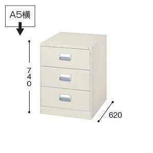 ナイキ NAIKI カードキャビネット A5サイズ引き出しタイプ W561×D620×H740 A5・2列 3段 A5-23-LG