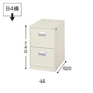 ナイキ NAIKI ファイリングキャビネット B4サイズ引き出しタイプ 1列-2段 W455×D620×H740 B4-2-LG/B4-2-WC