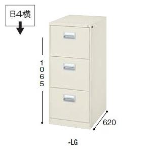 ナイキ NAIKI ファイリングキャビネット B4サイズ引き出しタイプ 1列-3段 W455×D620×H1065 B4-3-LG/B4-3-WC