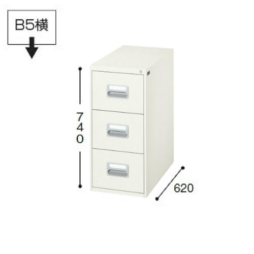 ナイキ ファイリングキャビネット B5サイズ引き出しタイプ 1列-3段 W348×D620×H740 B5-3-WC