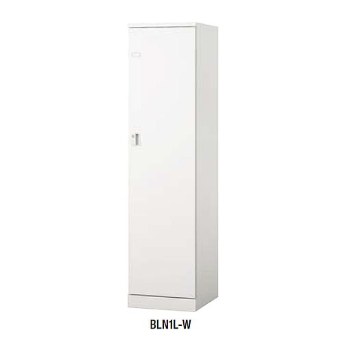 ナイキ 1人用ロッカー BLN型 シリンダー錠タイプ W450*D515*H1800 ウオームホワイト/クリアーホワイト BLN1L-AW/BLN1L-W/