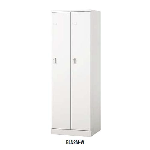 ナイキ 2人用ロッカー BLN型 シリンダー錠タイプ W600*D515*H1800 ウオームホワイト/クリアーホワイト BLN2M-AW/BLN2M-W/