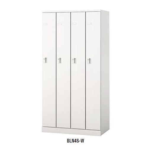 ナイキ 4人用ロッカー BLN型 シリンダー錠タイプ W900*D515*H1800 ウオームホワイト/クリアーホワイト BLN4S-AW/BLN4S-W/