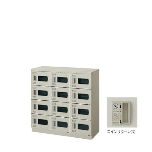 ナイキ シューズボックス(扉付) 12人用 コインリターン式 W900×D380×H900mm SB0909R-12W-AW