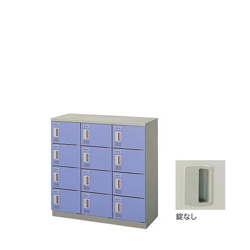 ナイキ シューズボックス 12人用 錠なし W900×D380×H900mm SB0909S-12-BL