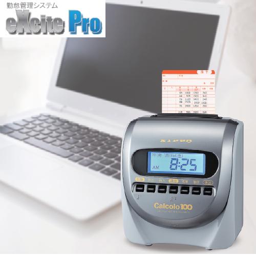 ニッポー 勤怠管理ソフト付きタイムレコーダー eXcite Pro(エキサイトPRO)【タイムカード100枚付】
