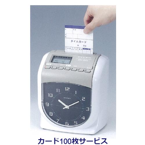 【業界最安値に挑戦】 ニッポー タイムレコーダー メロディチャイム付 NTR-2800 【600Tカード100枚サービスでこの価格!】