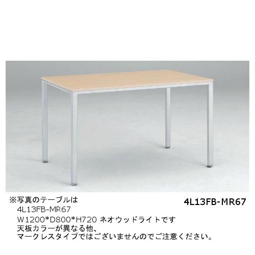 岡村製作所 オカムラ ミーティングテーブル 4L13 マークレス W1200*D800*H720 4L13FB-MR68/4L13FB-MR69 ▲
