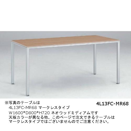 岡村製作所 オカムラ ミーティングテーブル 4L13 W1600*D800*H720 4L13FC-MR66/4L13FC-MR67 ▲