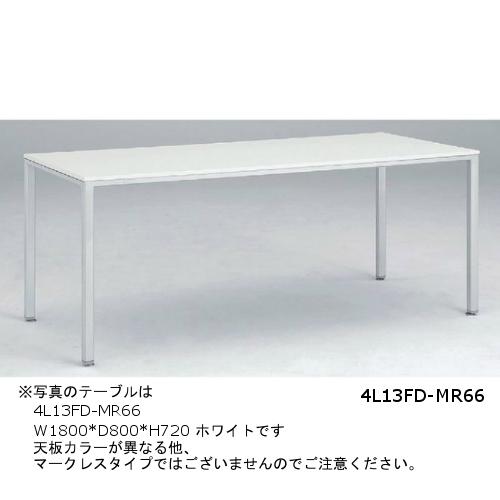 岡村製作所 オカムラ ミーティングテーブル 4L13 マークレス W1800*D800*H720 4L13FD-MR68/4L13FD-MR69 ▲