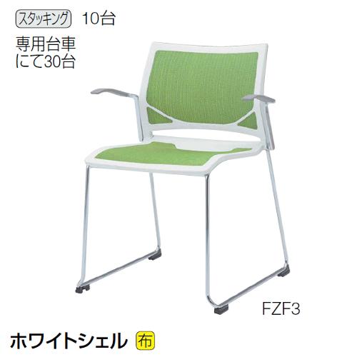 岡村製作所 オカムラ ミーティングチェア ツァルトチェア クローズ脚タイプ 肘付 ホワイトシェル 81R1AA-FZF