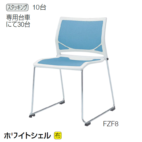 オカムラ okamura ミーティングチェア ツァルトチェア Zart クローズ脚タイプ 肘無 ホワイトシェル 81R1AE-FZF