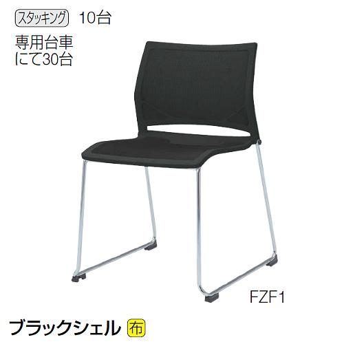 岡村製作所 オカムラ ミーティングチェア ツァルトチェア Zart クローズ脚タイプ 肘無 ブラックシェル 81R1AR-FZF