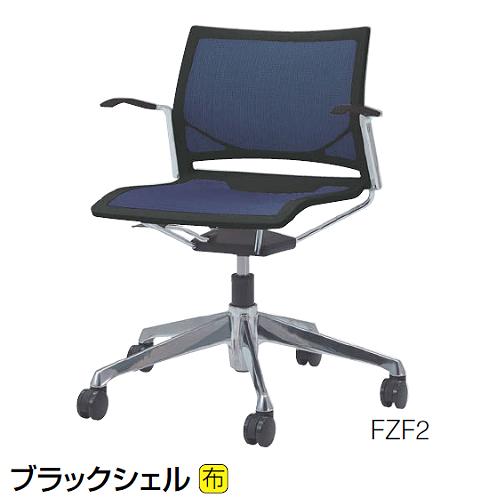 岡村製作所 オカムラ ミーティングチェア ツァルトチェア Zart 5本脚タイプ 肘付 ブラックシェル 81R1FL-F